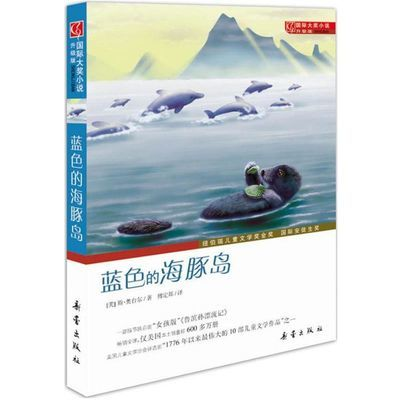 蓝色的海豚岛(升级版) 国际大奖小说 小学生课外书推荐课外读物【3月11日发完】