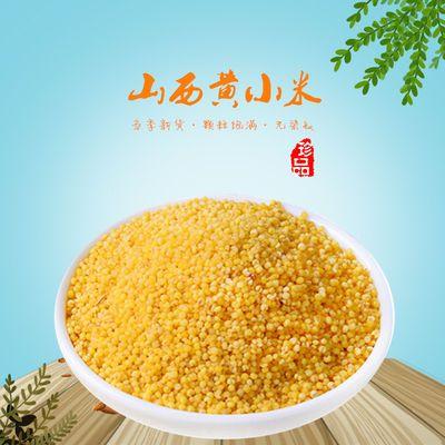 【现货】黄小米山西特产月子米5斤3斤1斤可选东北粘大黄米