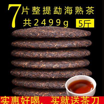 七饼整提购划算5斤 普洱茶熟茶   云南古树普洱春茶 七子饼茶叶