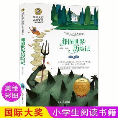 正版彩图细菌世界历险记国际大奖儿童文学小学生三四五童话故事书