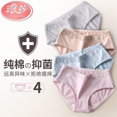 【浪莎正品4条】内裤女纯棉抗菌中低腰少女日系无痕蕾丝三角内裤