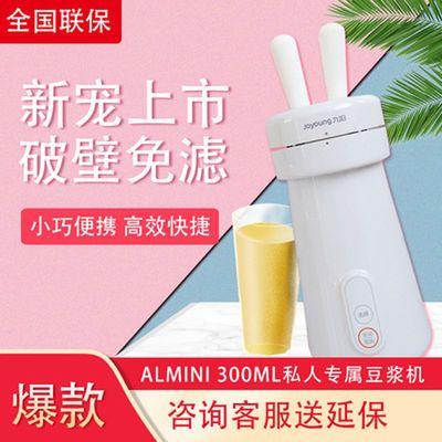 九阳DJ03E-A1 mini家用迷你小型全自动1-2人便携豆浆机单人免过滤