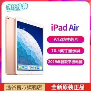 Apple 苹果 新iPad Air 10.5英寸平板电脑 64GB ¥3099包邮 3色可选