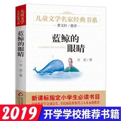 蓝鲸的眼睛正版作者冰波小学生课外书语文新课标学校推荐阅读