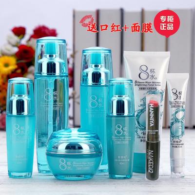 【送口红】八杯水化妆品套装补水保湿清爽控油修复水乳液护肤正品
