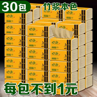 【30包40包】心逸本色竹浆抽纸婴儿面巾纸家庭装餐巾纸卫生纸