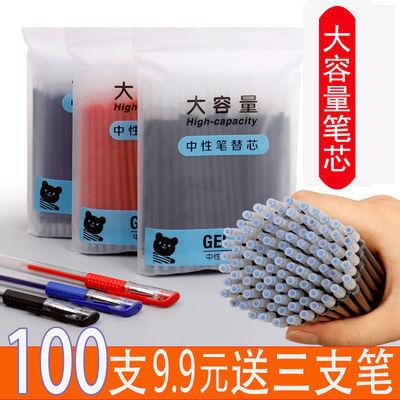 100支学生用中性笔芯红蓝黑色0.5mm0.38全针管子弹头办公水笔替芯