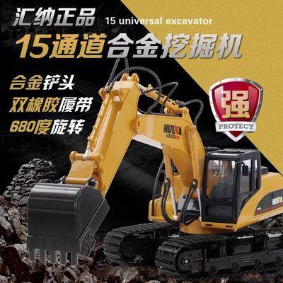 【合金版】15通道遥控挖掘机儿童玩具车电动汽车汇纳工程车男孩