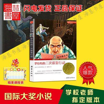 罗伯特的三次报复行动 书 正版 新蕾出版社 国际大奖小说【3月11日发完】
