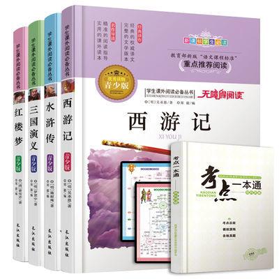 4册四大名著原著正版(送考点)小学生初中新课标套装世界名著书