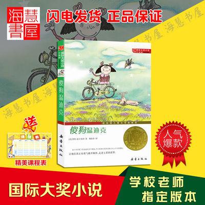 傻狗温迪克正版书新蕾出版社小学生非注音版国际大奖小说升级版