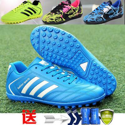 碎钉足球鞋学生防滑男童女童小孩儿童足球鞋男足球训练运动鞋