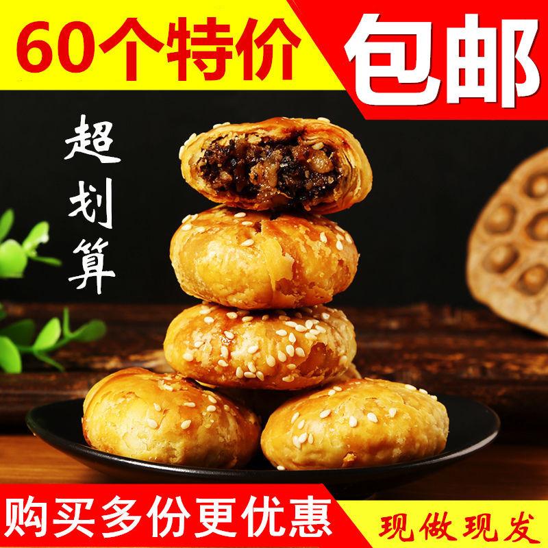 【60个特价】黄山烧饼15个(1袋装)可选梅干菜扣肉酥饼糕点零食