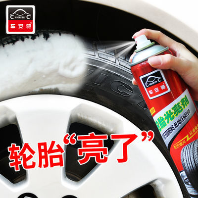 汽车轮胎光亮剂轮胎蜡车蜡轮胎防水釉轮胎宝轮毂清洗【3月15日发完】