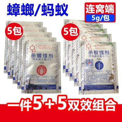 达豪5包杀蟑饵剂+5包杀蚁饵剂蚂蚁药家用全窝端强力全效杀虫剂