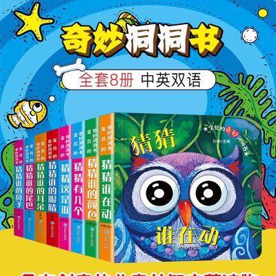 全套8册好玩的奇妙洞洞书0-3岁撕不烂早教书启蒙翻翻看婴儿绘本