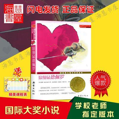 浪漫鼠德佩罗书 新蕾出版社学校老师推荐阅读国际大奖小说升级版【3月11日发完】