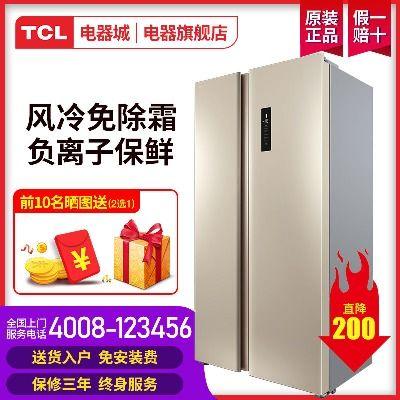 正品TCL冰箱风冷无霜冰箱双门对开大三门冰箱大容量变频家用冰箱