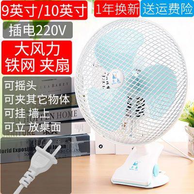 78958/电风扇夹式9寸大风力摇头风扇夹扇小型家用床上10寸插电大号摇头