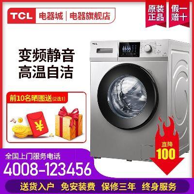 上门安装-正品TCL滚筒洗衣机全自动迷你小型家用宿舍洗脱一体烘干