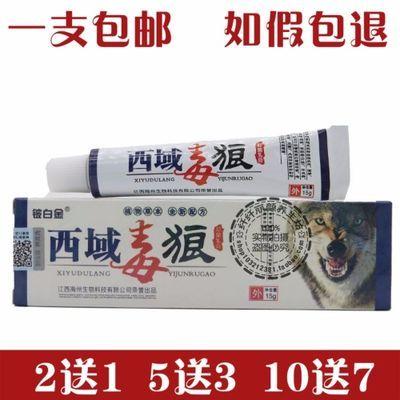 买2送1买3送3正品铍白金西域毒狼抑菌乳膏15g江西海州皮肤软膏