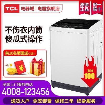 [包安装]TCL洗衣机全自动迷你小型特价家用儿童宿舍洗脱一体两用