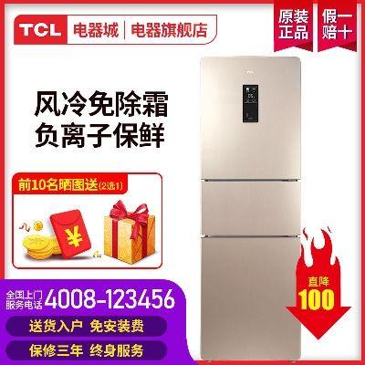 [正品]TCL电冰箱小型家用家用宿舍迷你双开门三门对开门风冷无霜