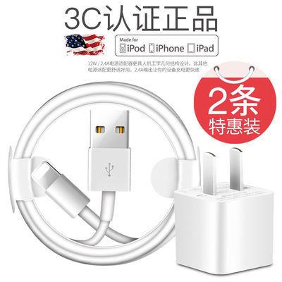苹果数据线快充充电器头iPhone通用原装手机正品闪充充电器线套装