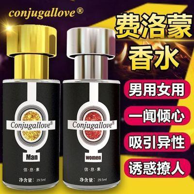 【闻香动情】金粉费洛蒙男士女士香水持久淡香吸引异性调~情约会