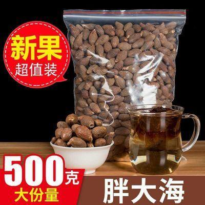 【买2送杯】胖大海茶 手工精选特级胖大海 润喉茶胖大海花草茶