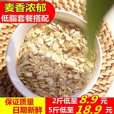 【今年新货】燕麦片即食袋装熟麦片免煮早餐原味无糖脱脂代餐食品