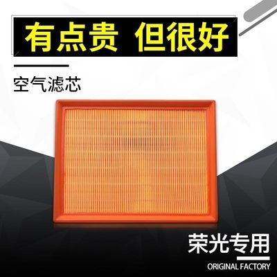 适配11-15款14五菱荣光v小卡空滤空气滤芯1.2原装正品原厂1.5排量
