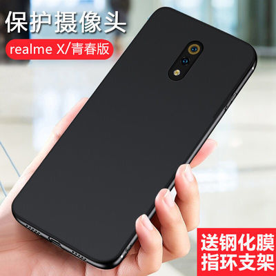 realmeX手机壳realmex青春版保护套opporealme X硅胶软防摔男女款