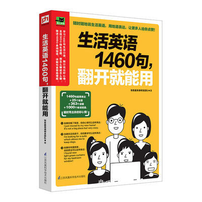 生活英语1460句翻开就能用1460句表达25个场景363个话题助你聊天