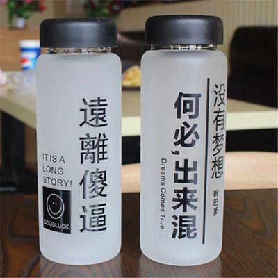 韩版磨砂玻璃杯男女学生水杯韩国便携可爱杯子创意潮流个性随手杯