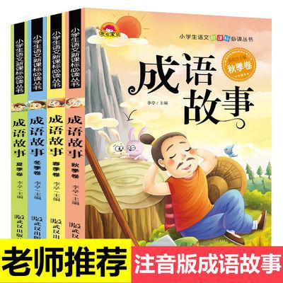 成语故事全4册注音版成语大全二三四年级小学生儿童课外阅读书籍