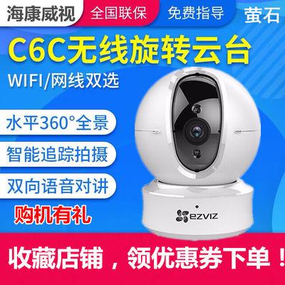海康威视萤石C6C/N无线网络高清监控器摄像头家用手机wifi夜视360