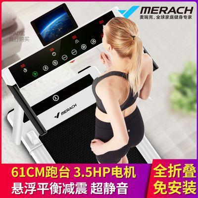 麦瑞克(MERACH)跑步机家用静音折叠运动健身器材U2