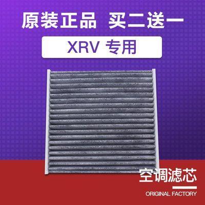 适配15-17款东风本田xrv空调滤芯1.8xr-v空气滤芯1.5原厂正品专用