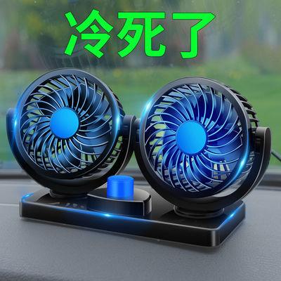 车载风扇车用双头12V24v面包车小货车内制冷强力大风力汽车电风扇