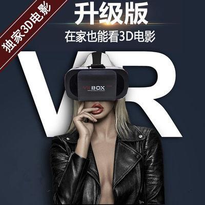 VR眼镜3D眼镜虚拟现实VR头盔头戴式3D电影VR游戏手柄安卓苹果通用【3月15日发完】