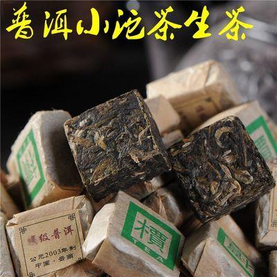 云南普洱茶生茶散茶 冰岛普洱小金砖生茶 饼茶迷你小沱茶小茶砖