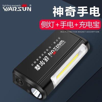 沃尔森手电筒带充电宝强光充电超亮多功能带磁铁led工作灯家用