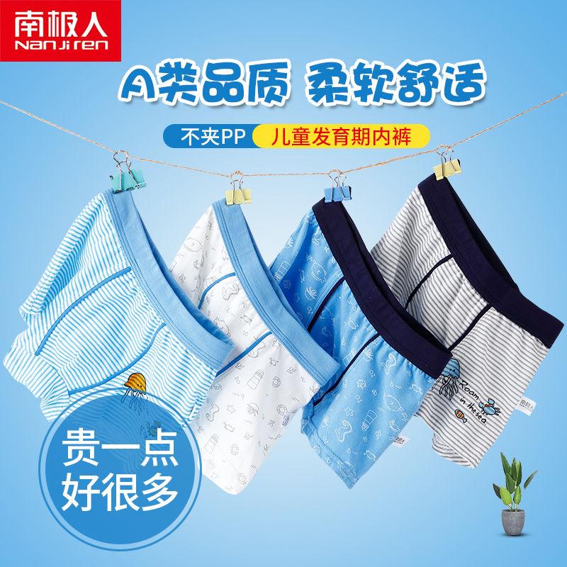 A类品质,4条~6条 南极人 男女童 成长期纯棉内裤