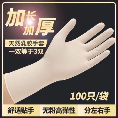 一次性手套乳胶丁腈加长加厚橡胶皮防水家务洗碗女耐用批发劳保男