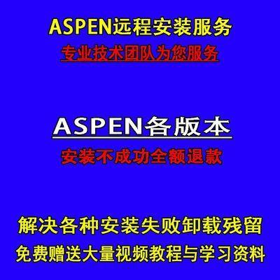 aspen plus HYSYS EDR远程安装服务7.2~8.4~8.8 赠送视频教程资料