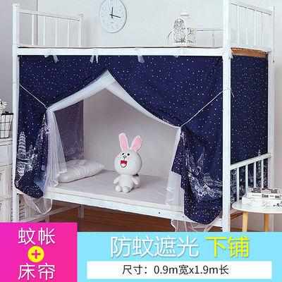 加密学生蚊帐1/1.2米单人床上铺下铺上下床寝室家用双人加送帐钩