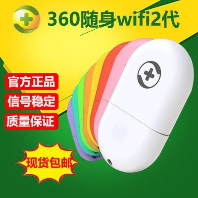 360随身wifi2代3代发射路由流量无线网卡usb台式电脑用增强接收器