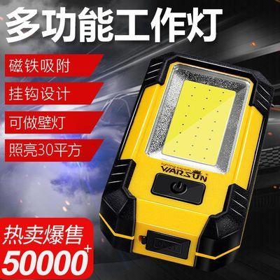 工作灯汽修维修检修修车磁铁led强光超亮充电户外手持照明手电筒