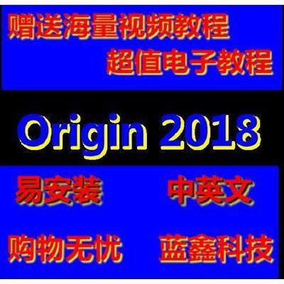 Origin 2018/2017/9.1绘图数据分析软件 送视频学习教程 远程安装
